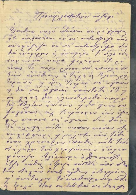 Επιστολές Μαργιώγκας - Κύρκου 59