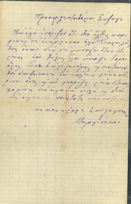Επιστολές Μαργιώγκας - Κύρκου 6