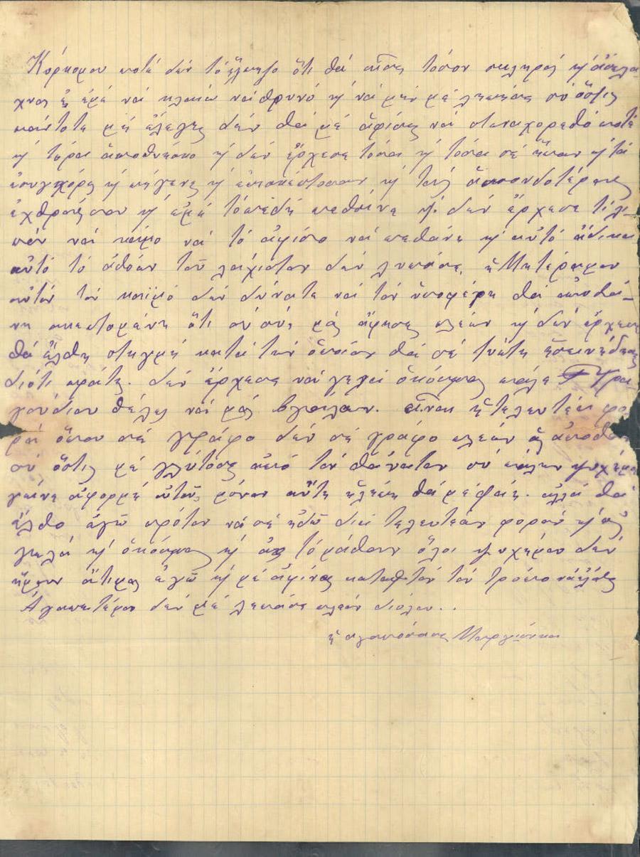 Επιστολές Μαργιώγκας - Κύρκου 60