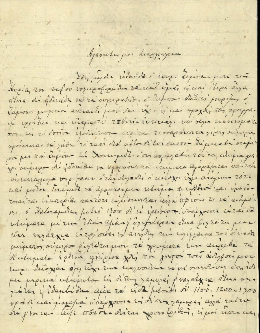 Επιστολές Μαργιώγκας - Κύρκου 61
