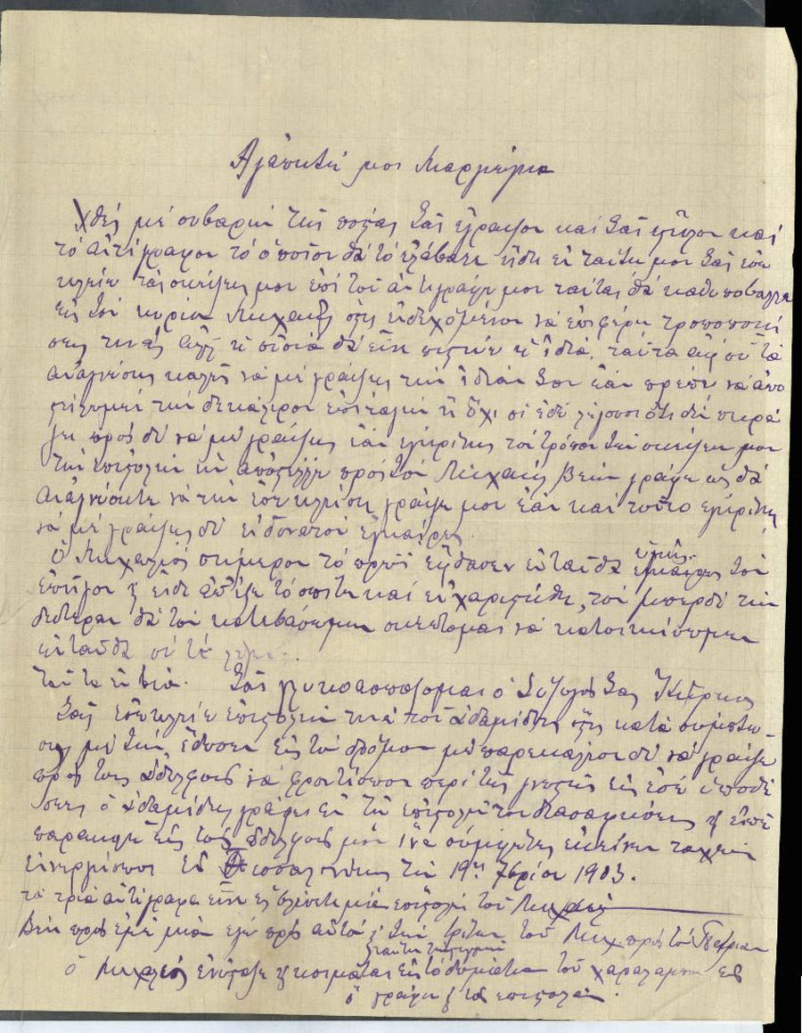 Επιστολές Μαργιώγκας - Κύρκου 62