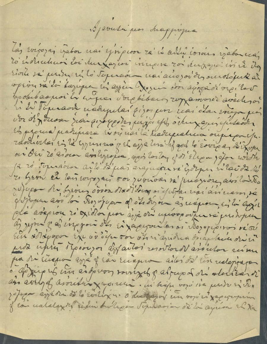 Επιστολές Μαργιώγκας - Κύρκου 64
