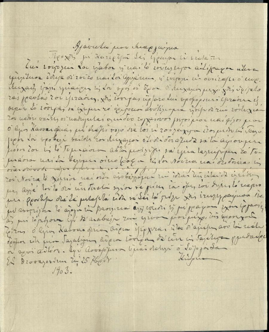 Επιστολές Μαργιώγκας - Κύρκου 66