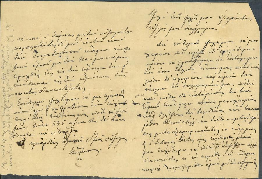 Επιστολές Μαργιώγκας - Κύρκου 67