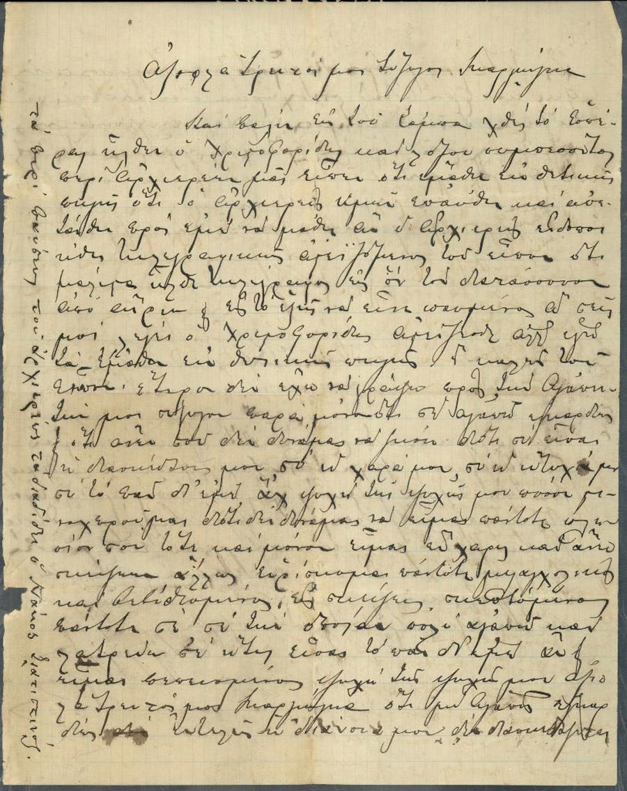 Επιστολές Μαργιώγκας - Κύρκου 68