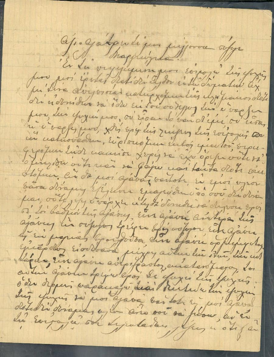 Επιστολές Μαργιώγκας - Κύρκου 69