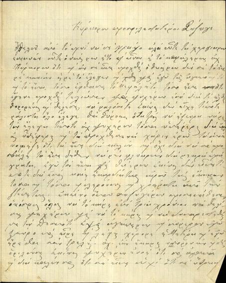 Επιστολές Μαργιώγκας - Κύρκου 7