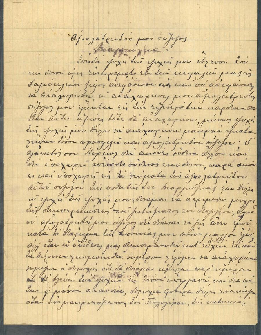 Επιστολές Μαργιώγκας - Κύρκου 71