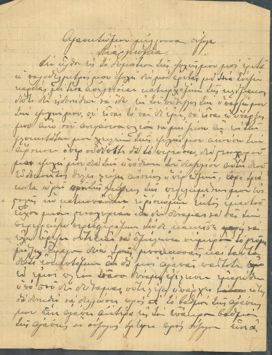 Επιστολές Μαργιώγκας - Κύρκου 72