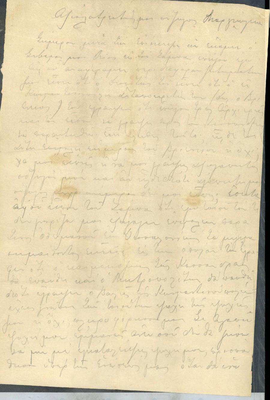Επιστολές Μαργιώγκας - Κύρκου 73