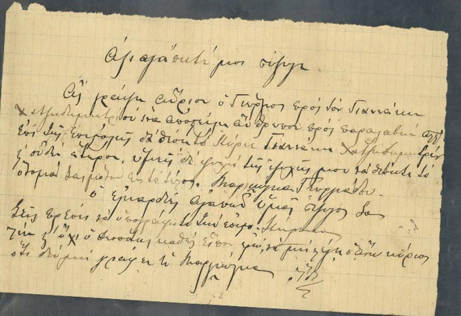 Επιστολές Μαργιώγκας - Κύρκου 75