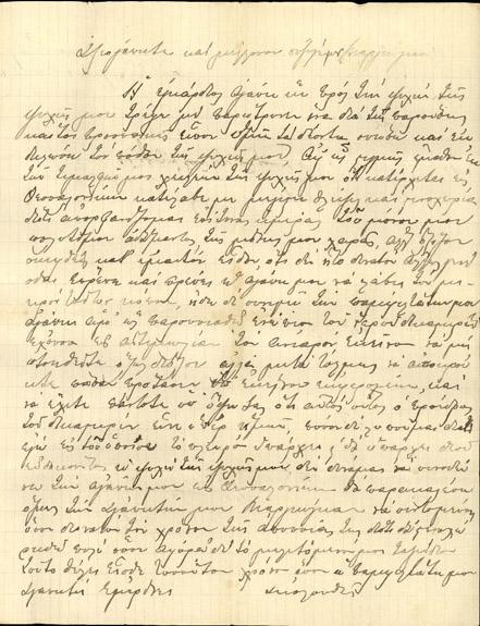 Επιστολές Μαργιώγκας - Κύρκου 77