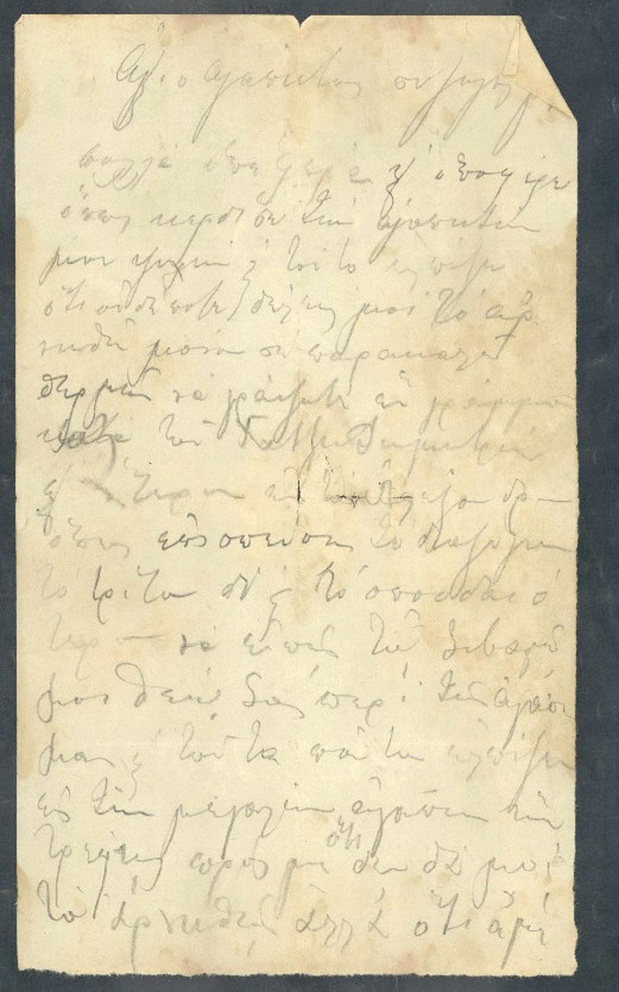 Επιστολές Μαργιώγκας - Κύρκου 78