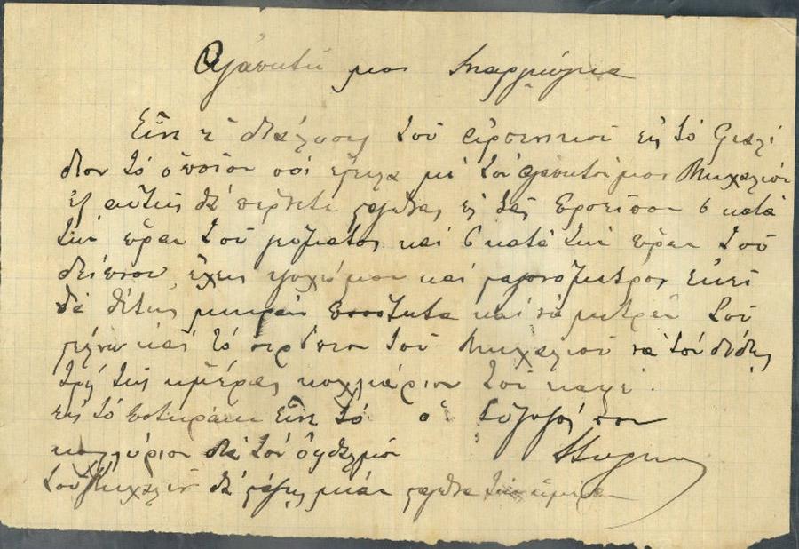 Επιστολές Μαργιώγκας - Κύρκου 79
