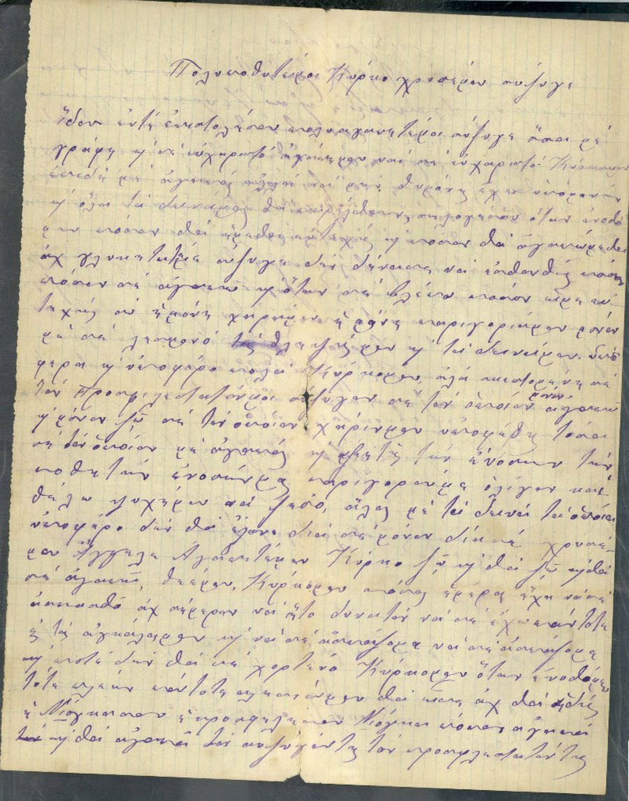 Επιστολές Μαργιώγκας - Κύρκου 8