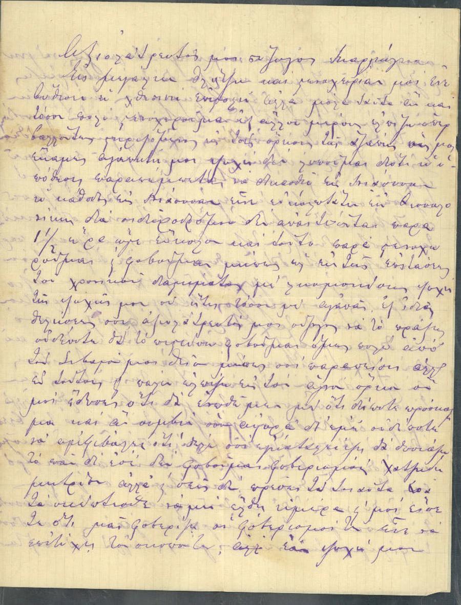 Επιστολές Μαργιώγκας - Κύρκου 80