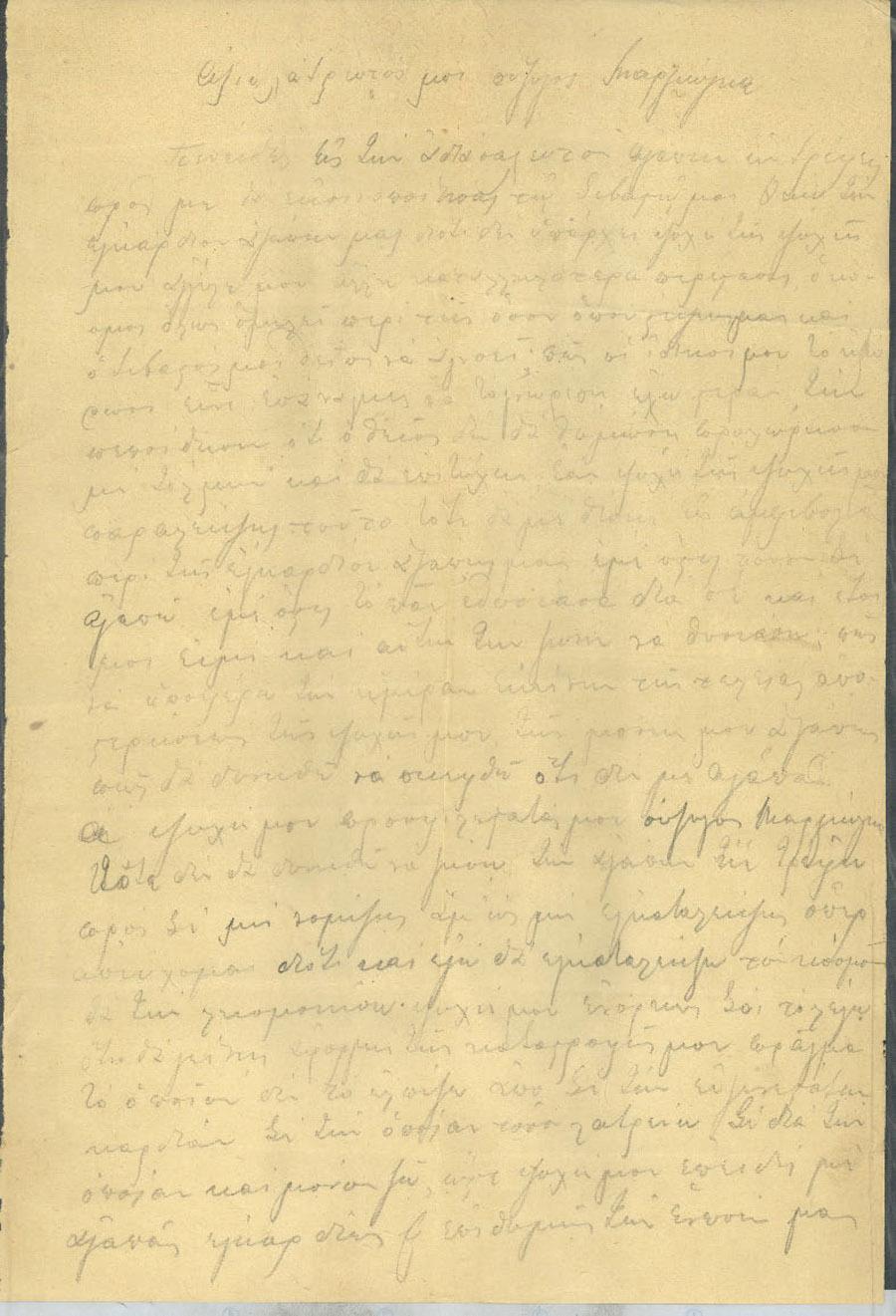 Επιστολές Μαργιώγκας - Κύρκου 81