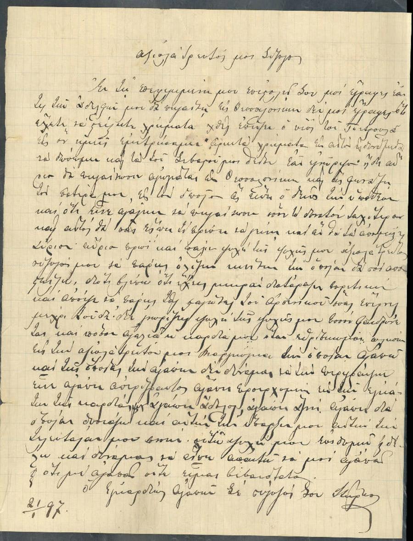 Επιστολές Μαργιώγκας - Κύρκου 82