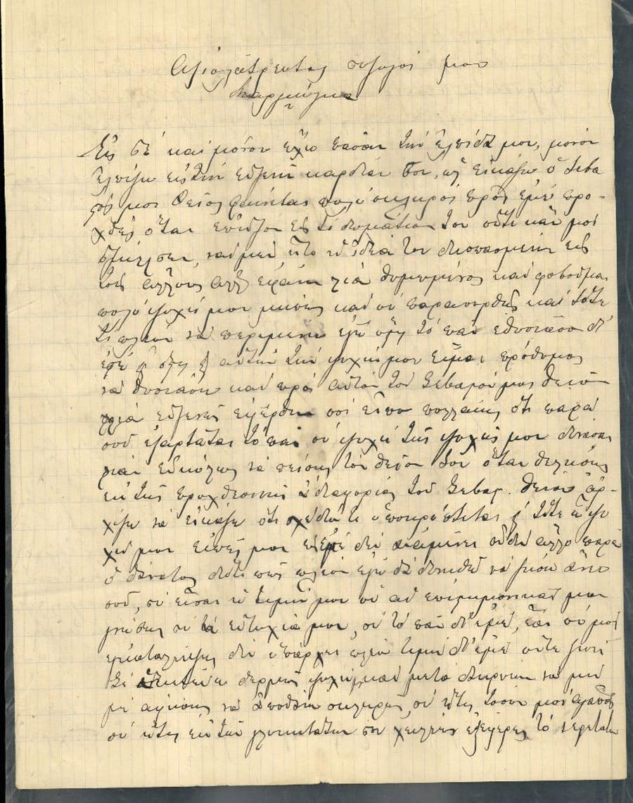 Επιστολές Μαργιώγκας - Κύρκου 83