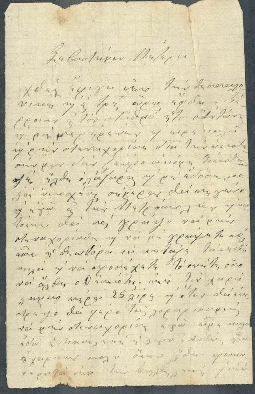 Επιστολές Μαργιώγκας - Κύρκου 85