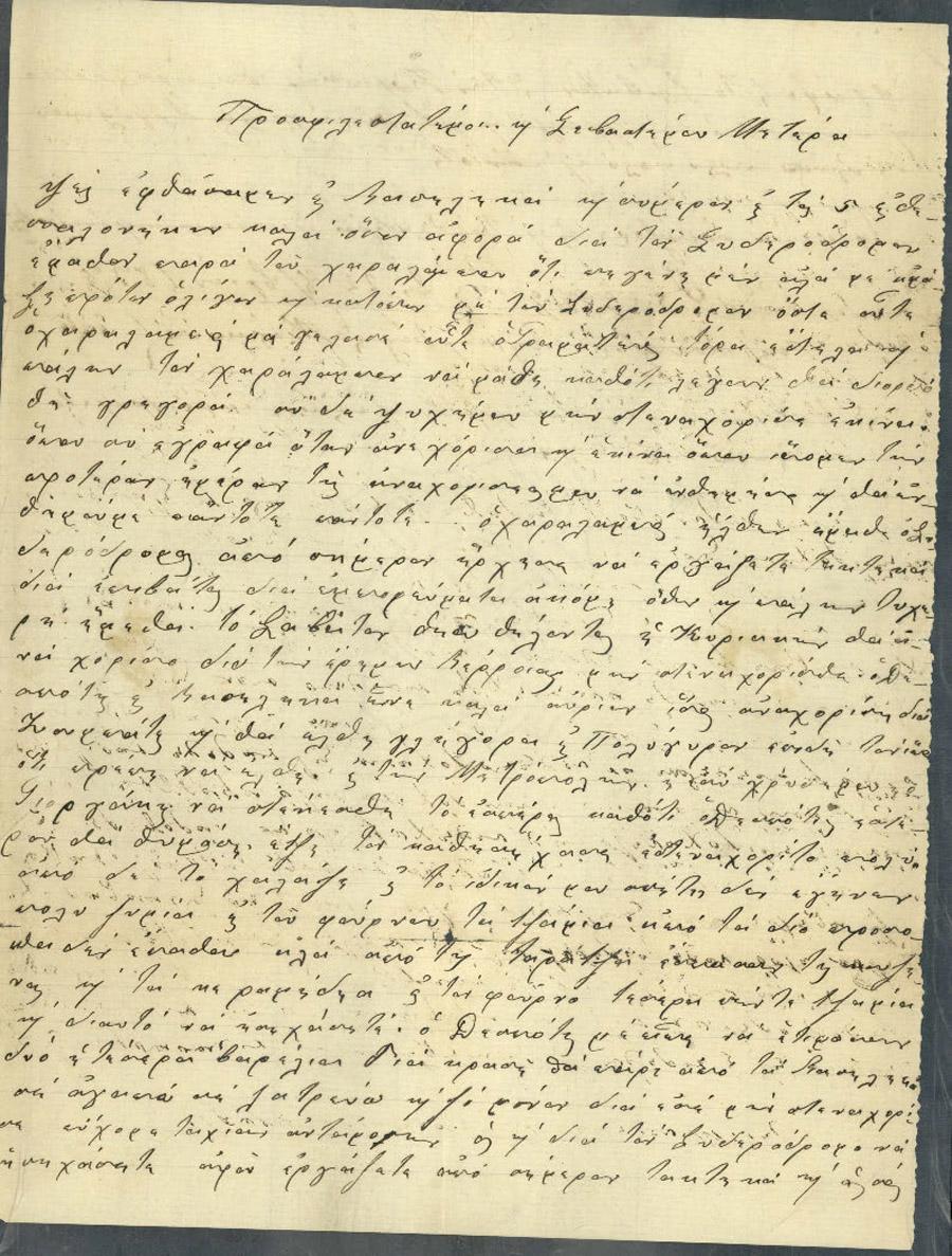 Επιστολές Μαργιώγκας - Κύρκου 86