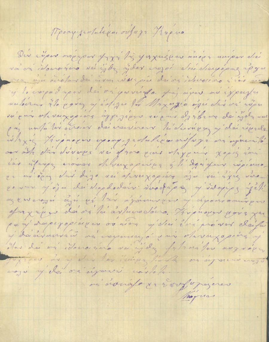 Επιστολές Μαργιώγκας - Κύρκου 9