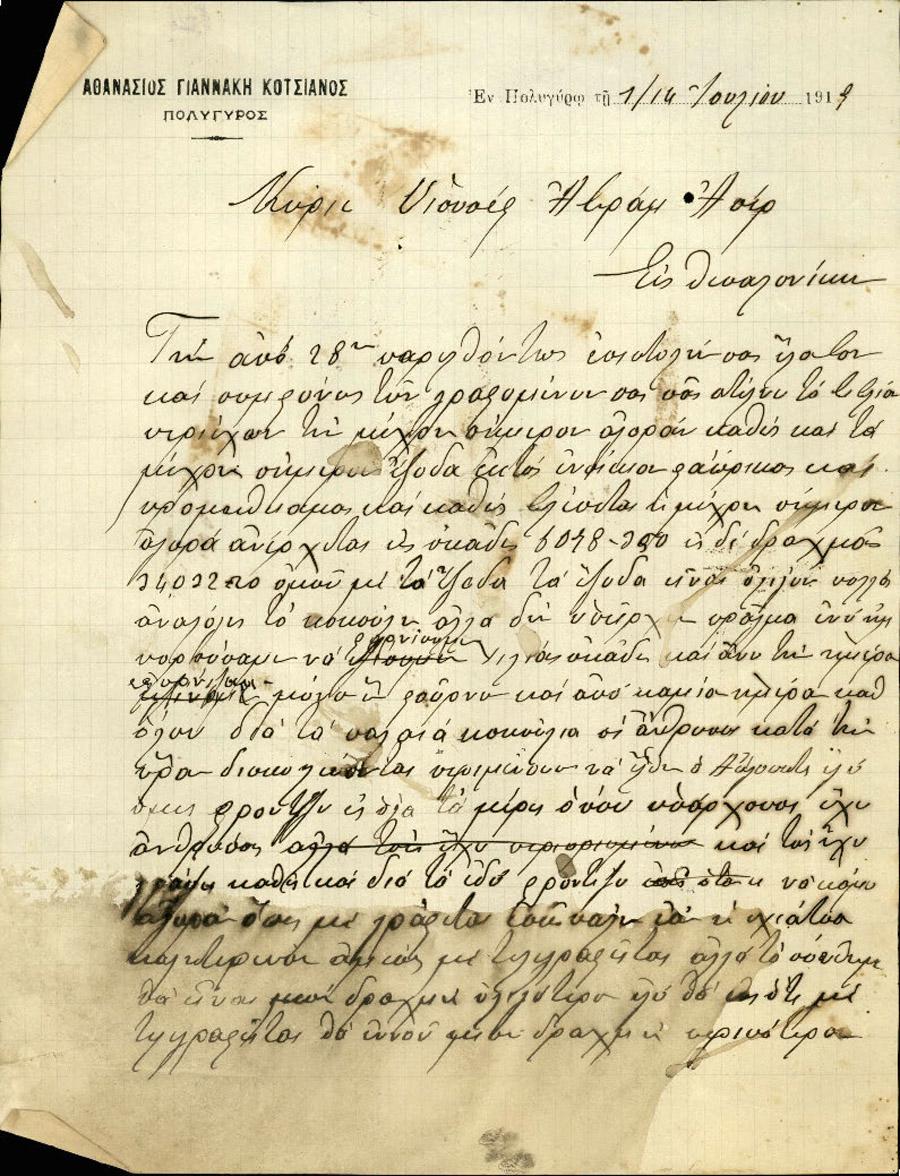 Επιστολές Τηλεγραφήματα Νο 152