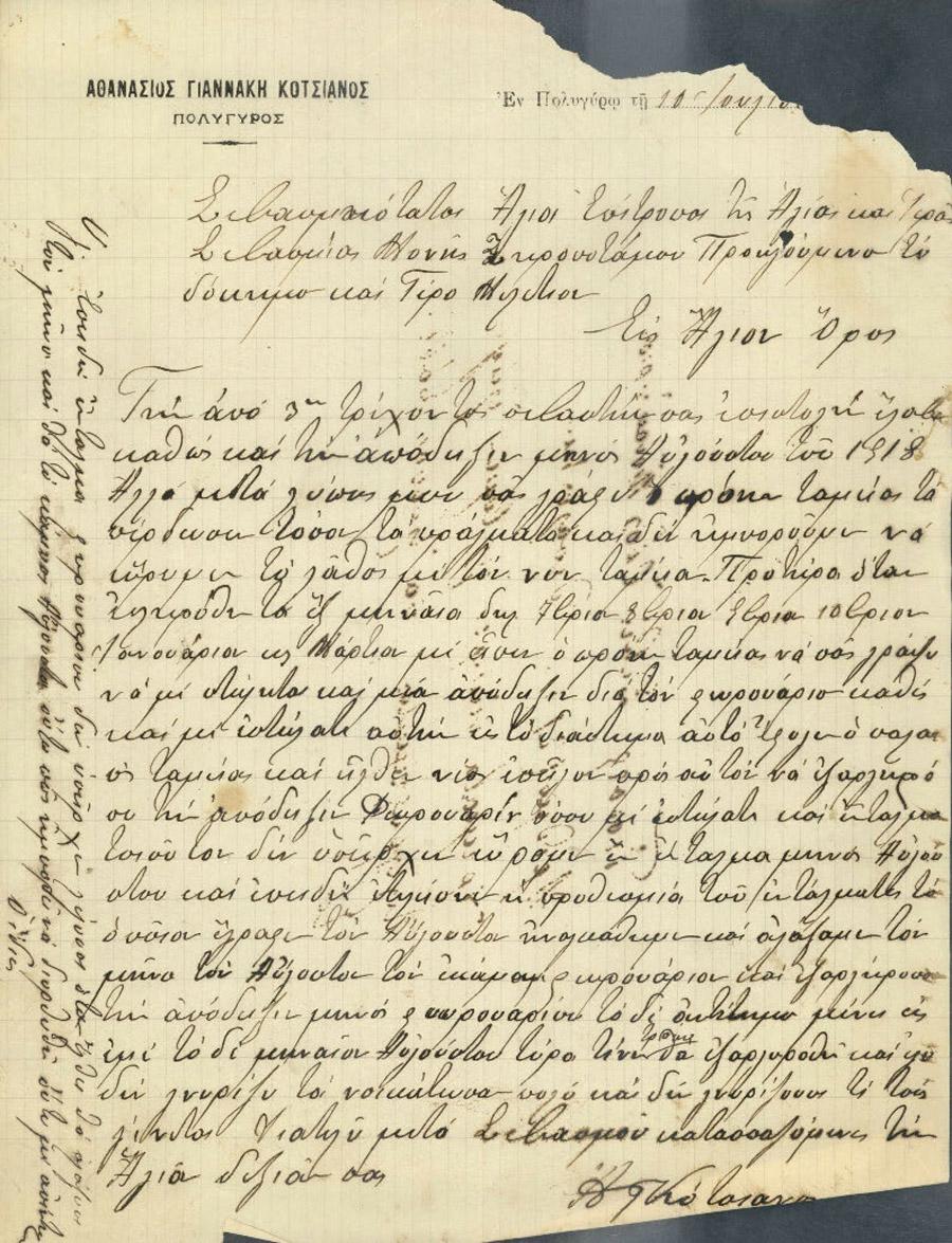 Επιστολές Τηλεγραφήματα Νο 157