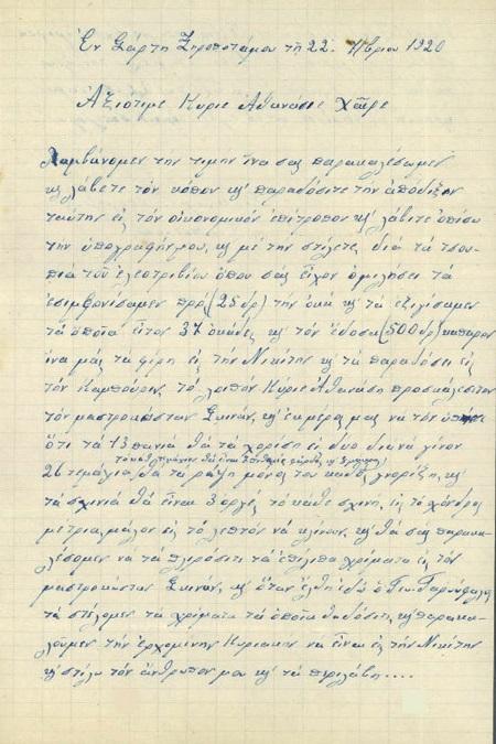 Επιστολές Τηλεγραφήματα Νο 161
