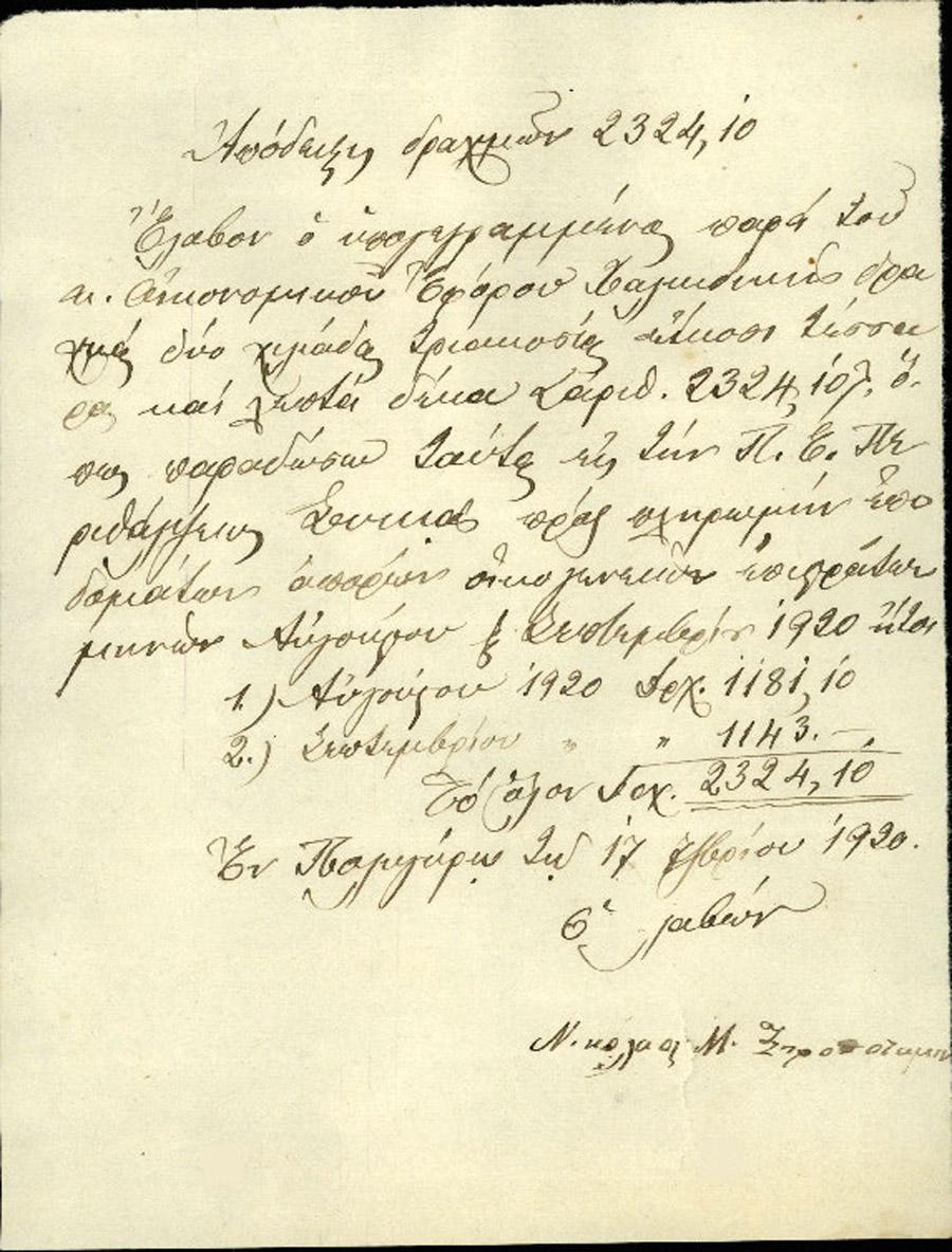 Επιστολές Τηλεγραφήματα Νο 163