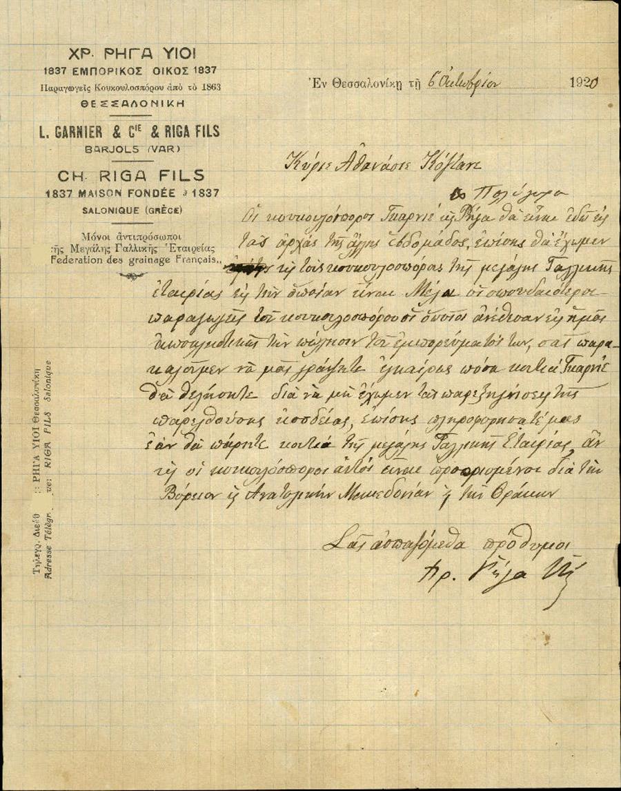 Επιστολές Τηλεγραφήματα Νο 167