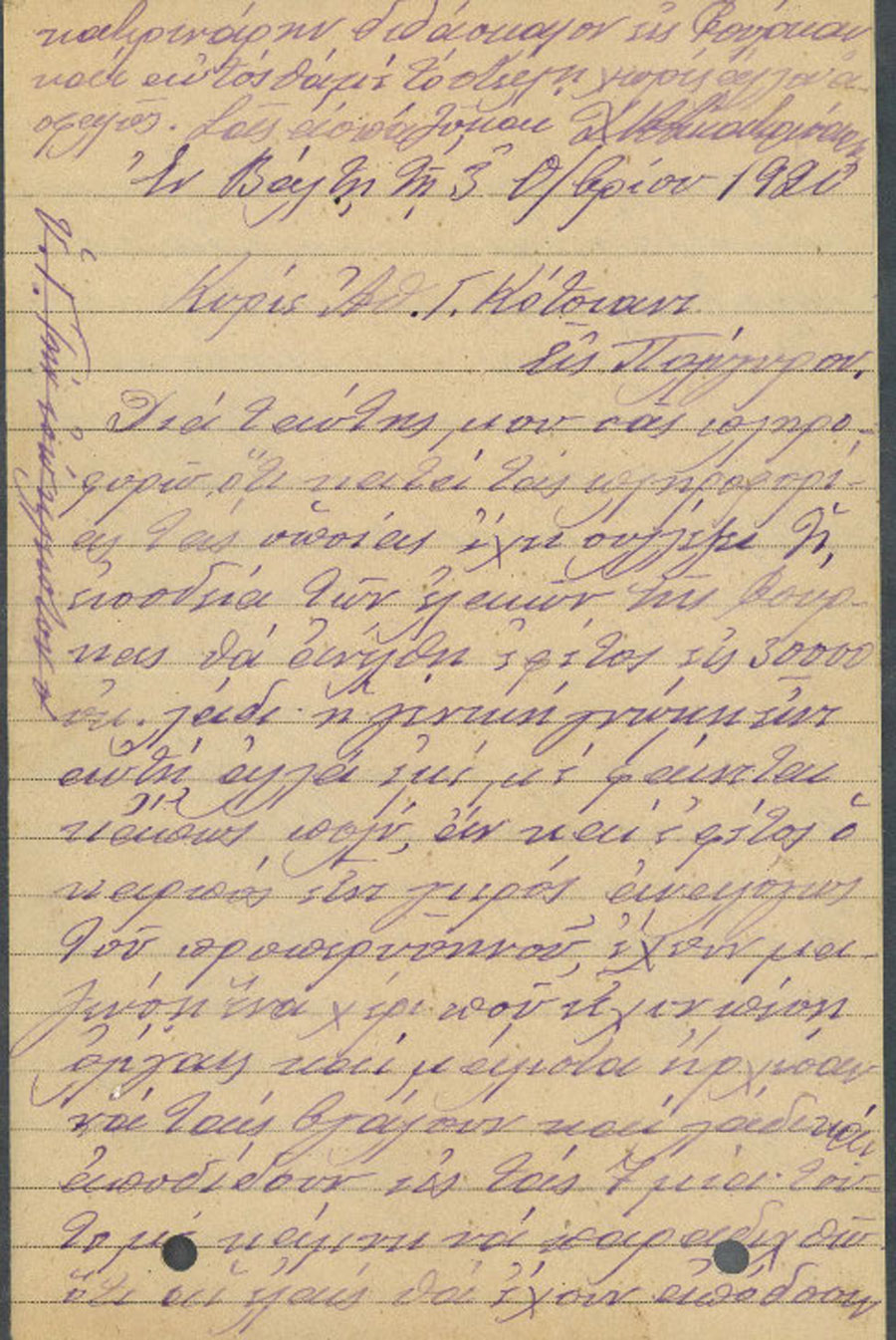 Επιστολές Τηλεγραφήματα Νο 168