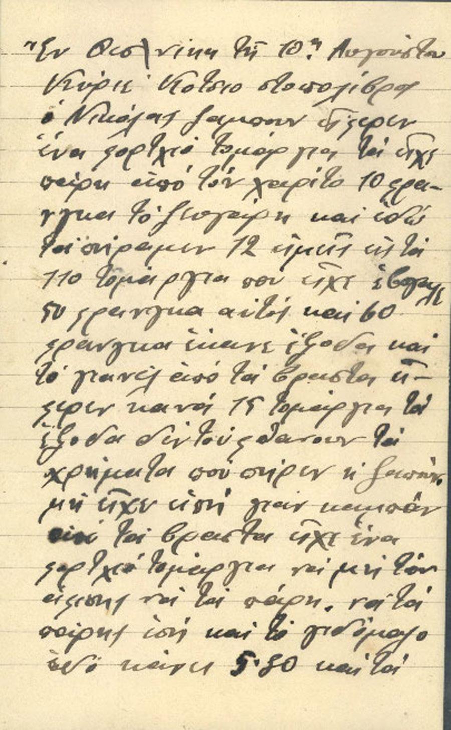 Επιστολές Τηλεγραφήματα Νο 172