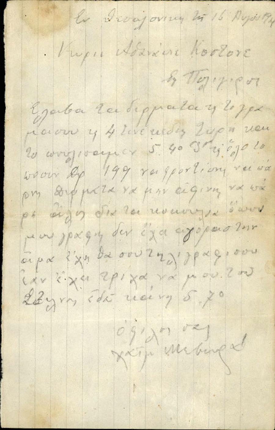 Επιστολές Τηλεγραφήματα Νο 175