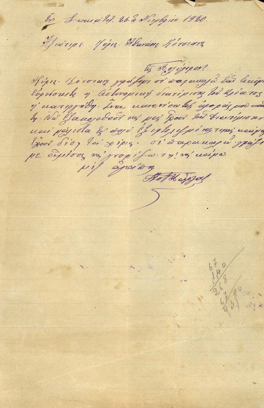 Επιστολές Τηλεγραφήματα Νο 178