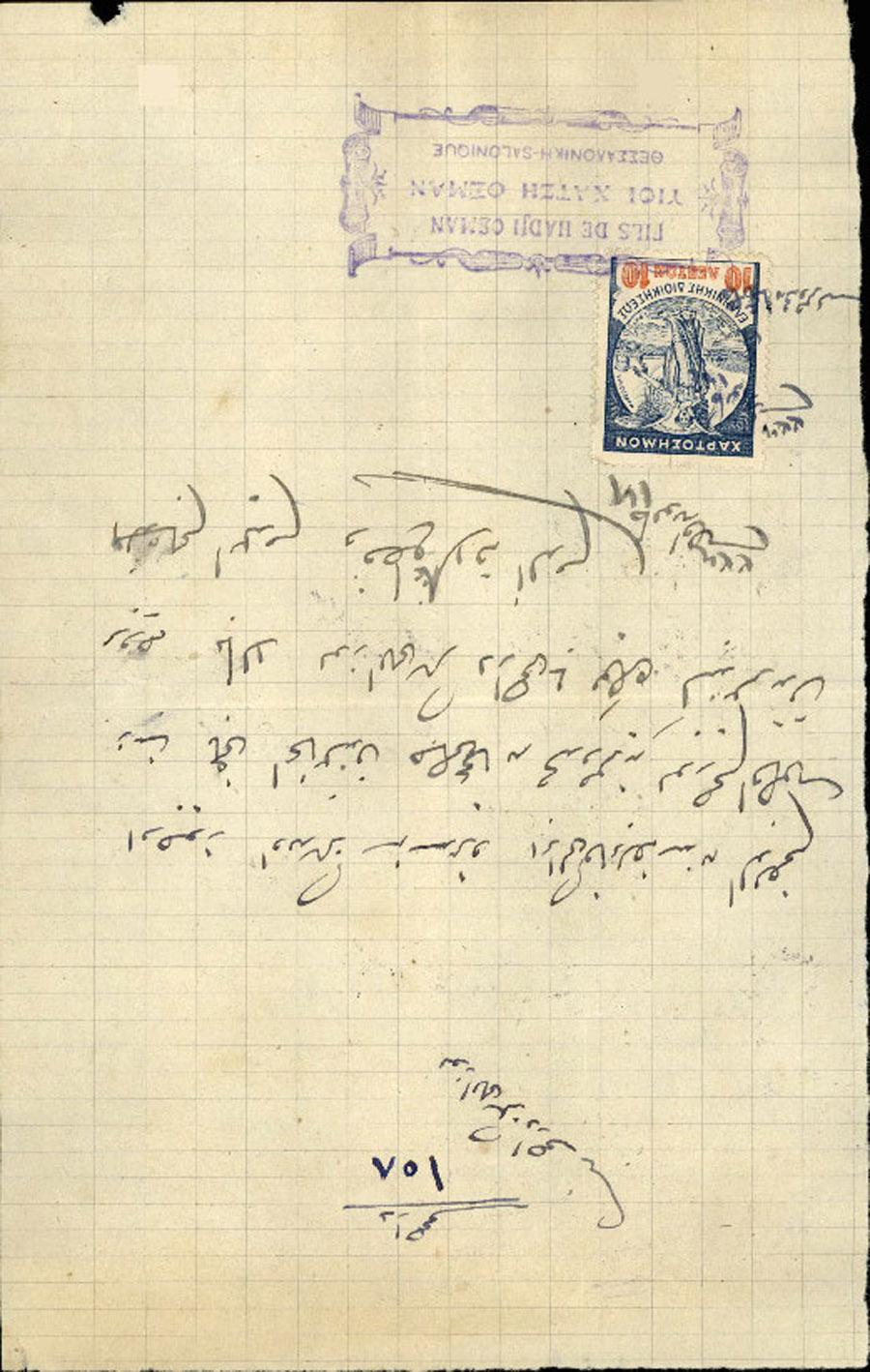 Επιστολές Τηλεγραφήματα Νο 179