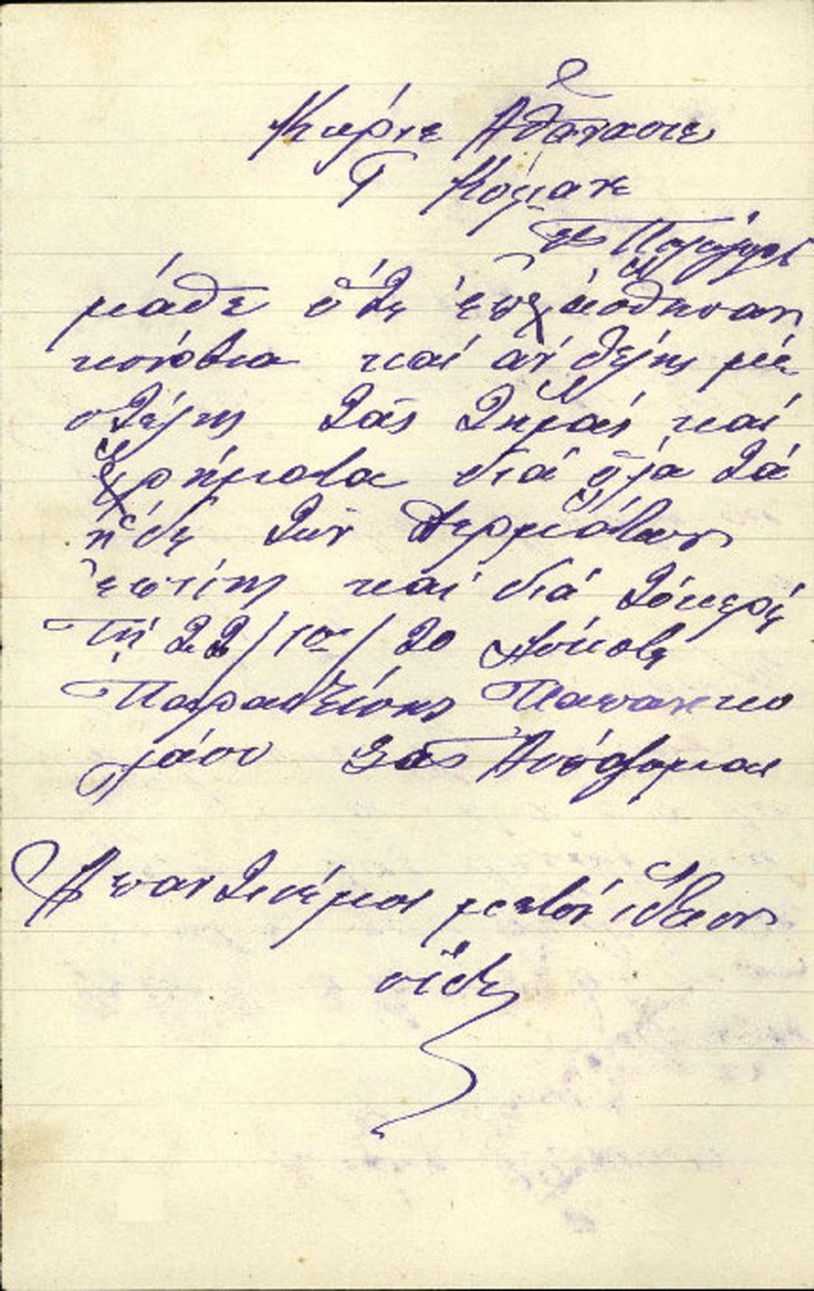 Επιστολές Τηλεγραφήματα Νο 182