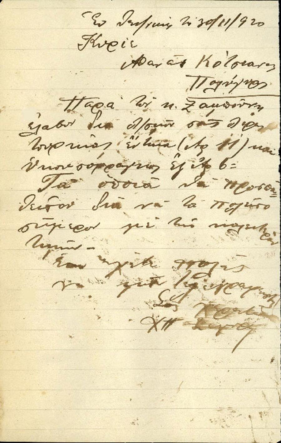 Επιστολές Τηλεγραφήματα Νο 190
