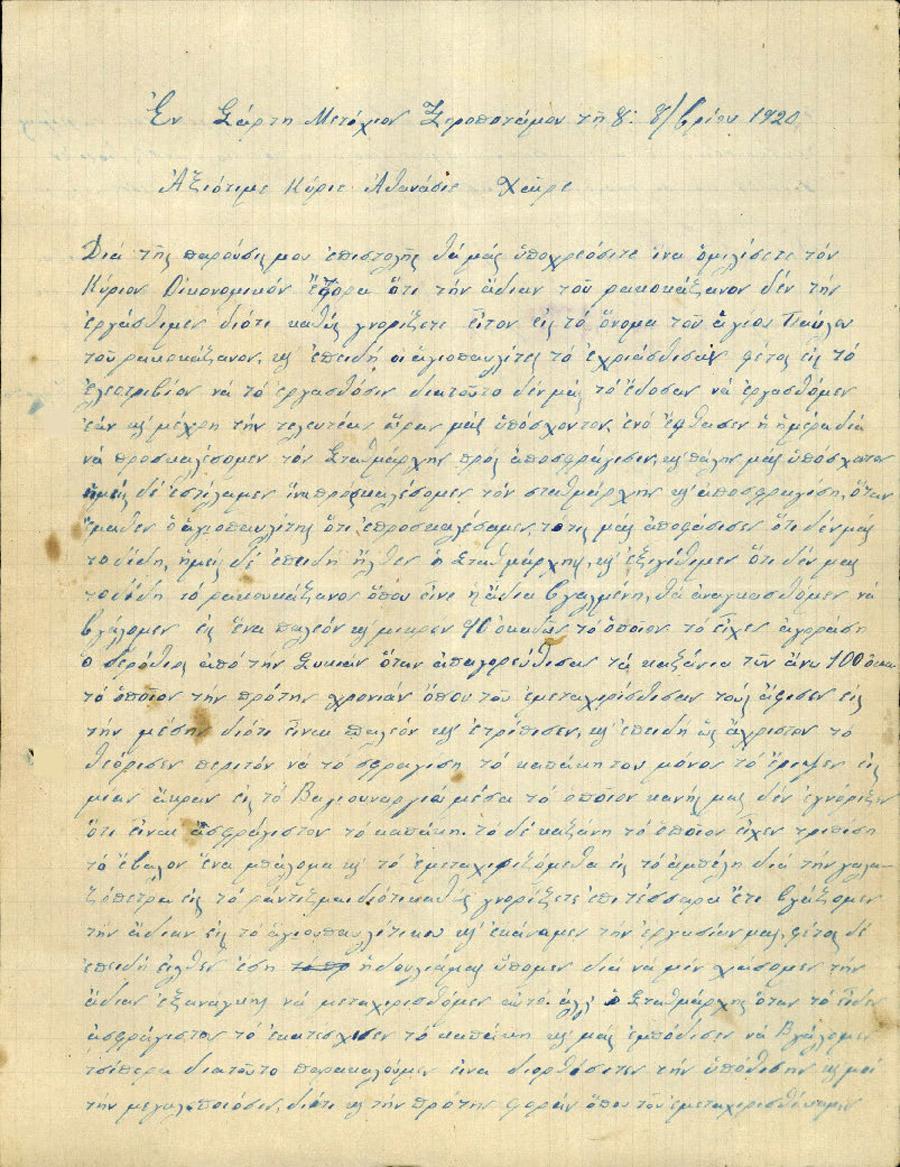 Επιστολές Τηλεγραφήματα Νο 191