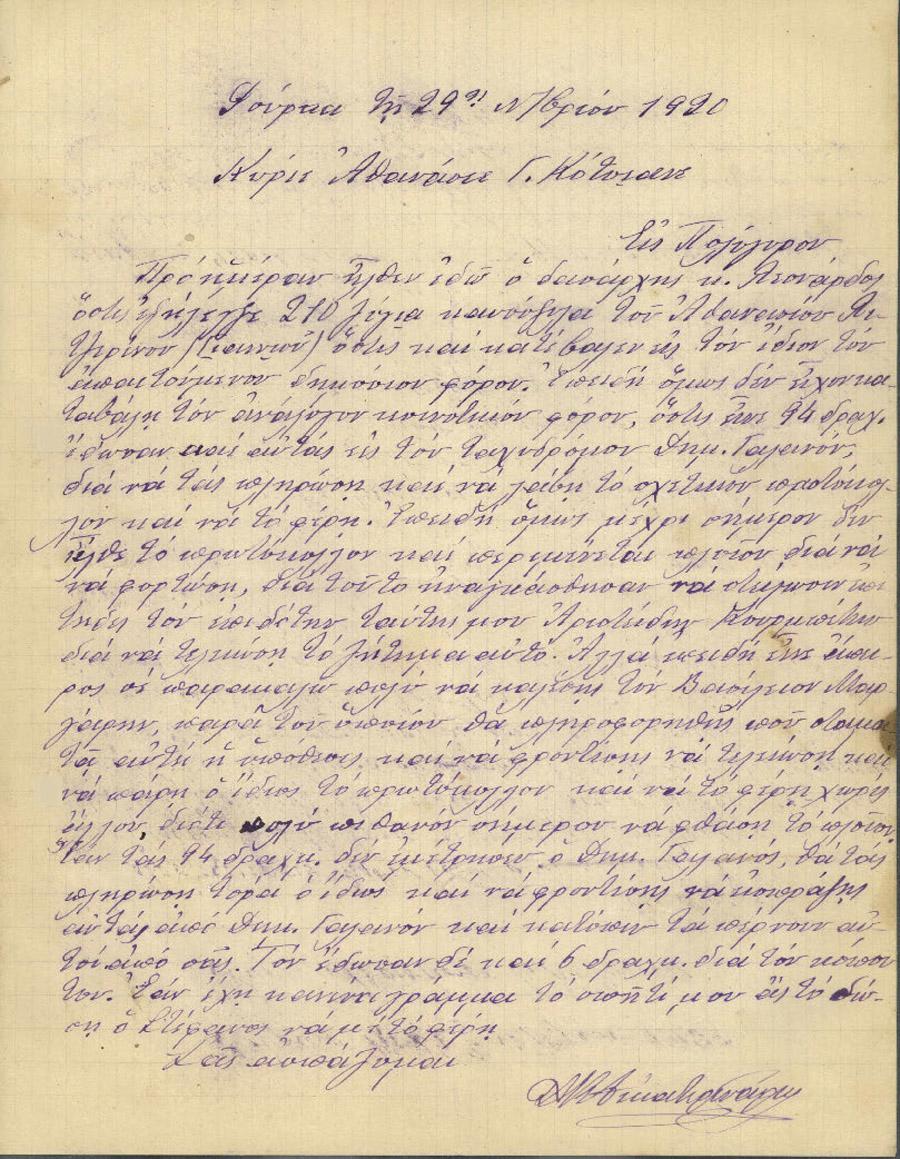 Επιστολές Τηλεγραφήματα Νο 192