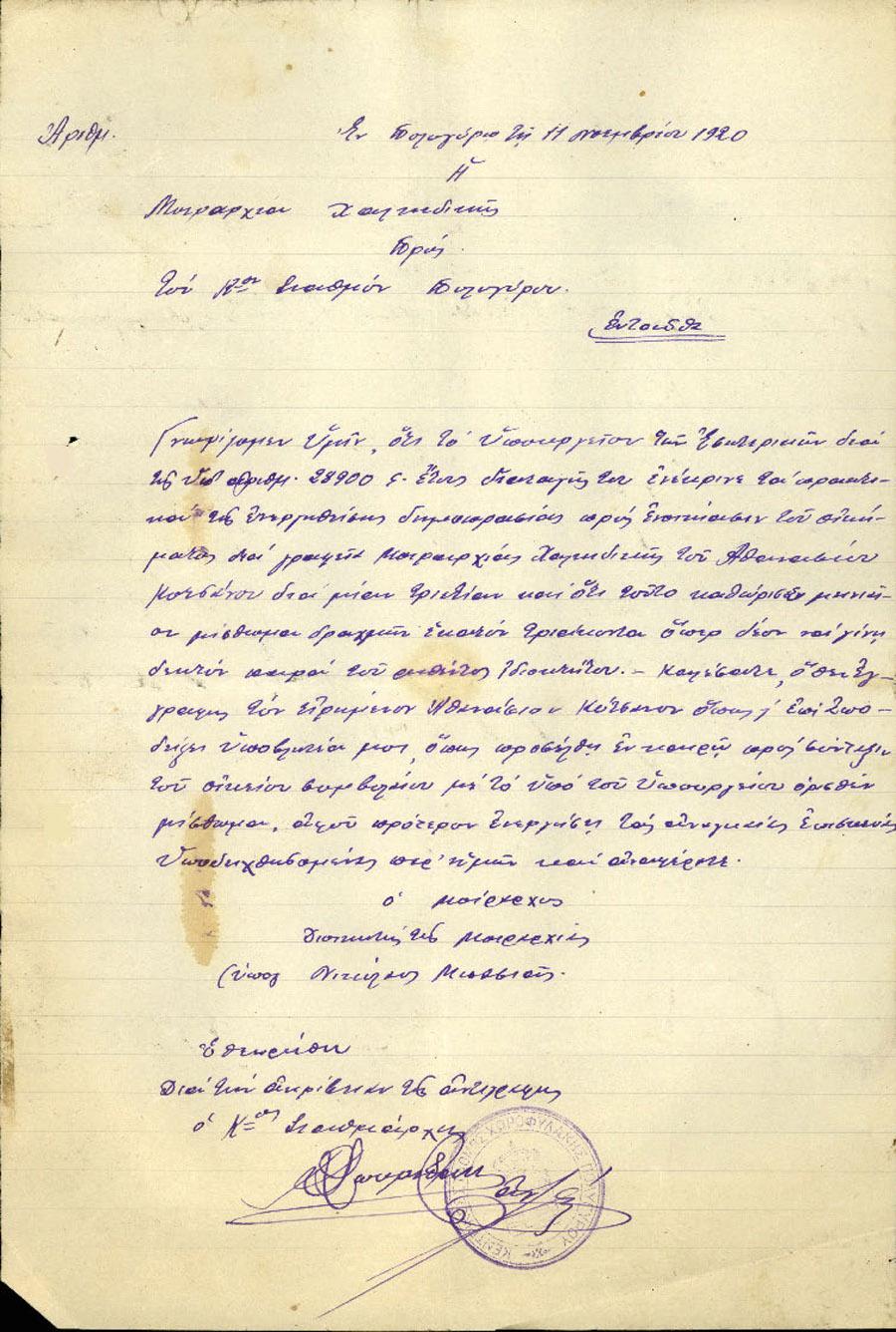 Επιστολές Τηλεγραφήματα Νο 193