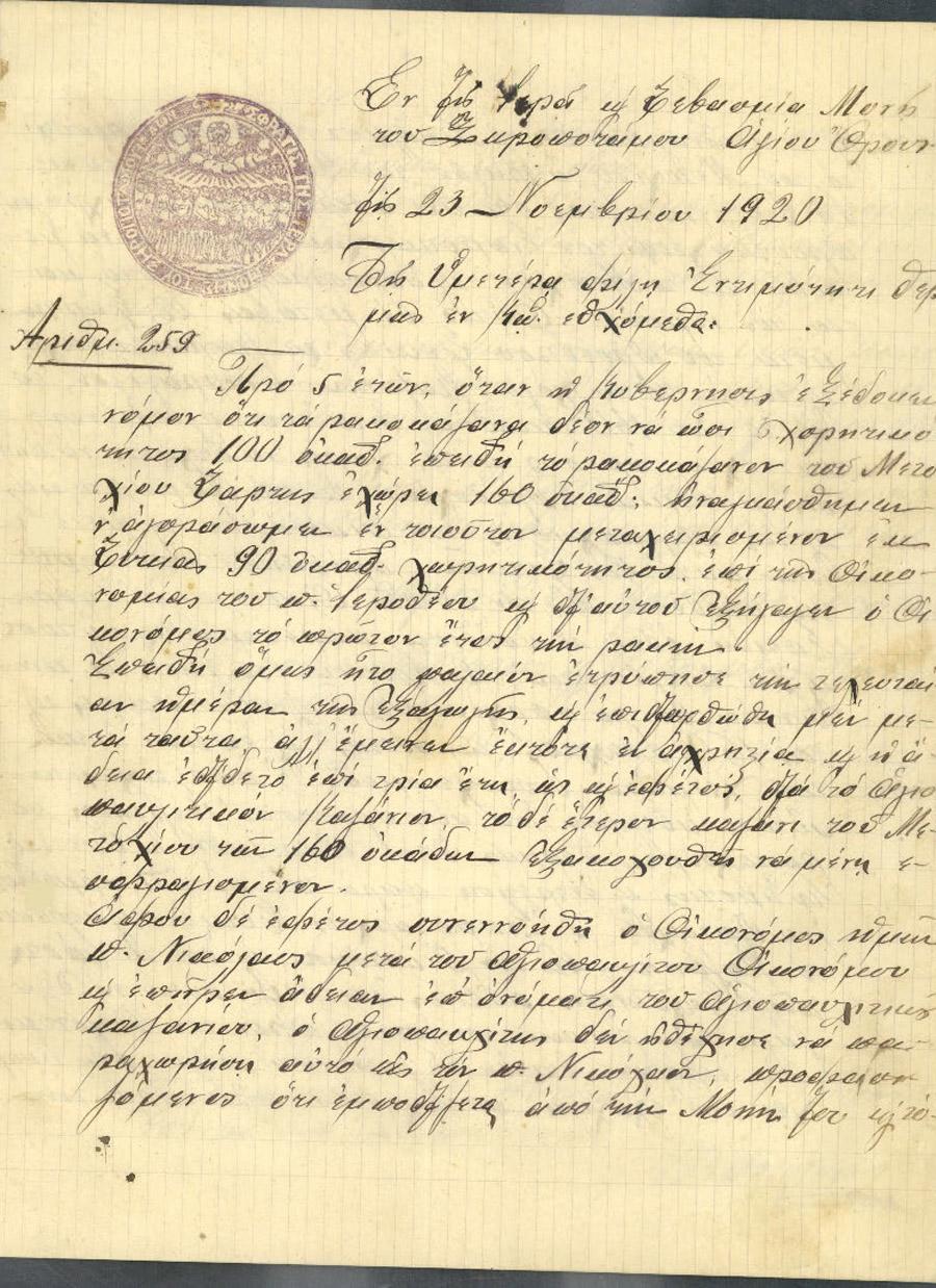 Επιστολές Τηλεγραφήματα Νο 194