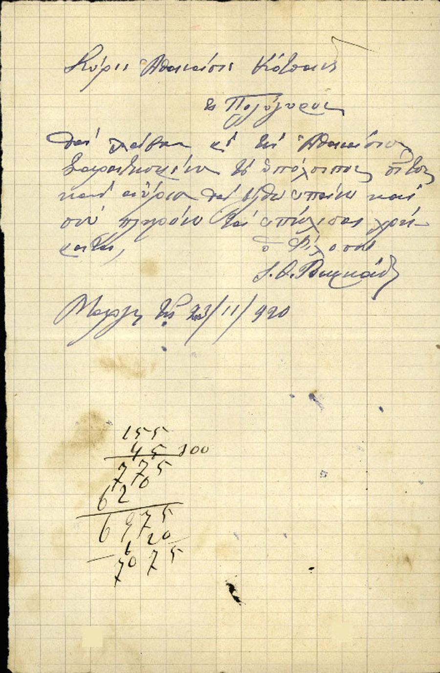 Επιστολές Τηλεγραφήματα Νο 196