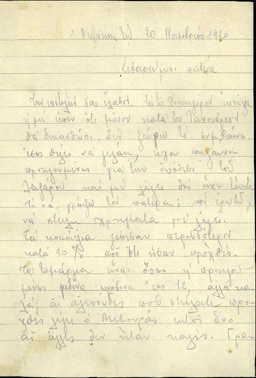 Επιστολές Τηλεγραφήματα Νο 198