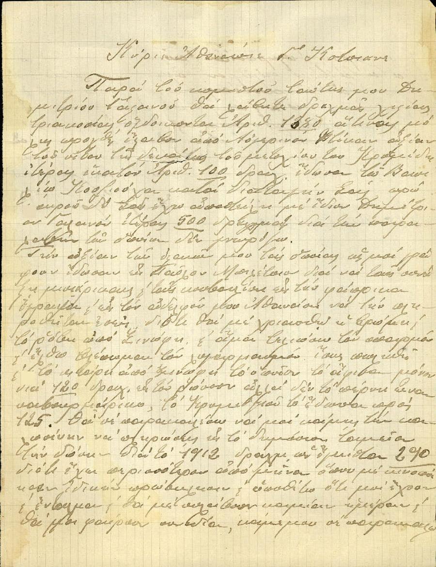 Επιστολές Τηλεγραφήματα Νο 206