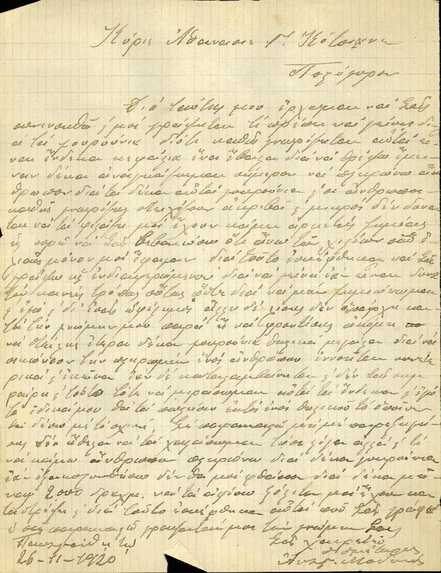Επιστολές Τηλεγραφήματα Νο 207