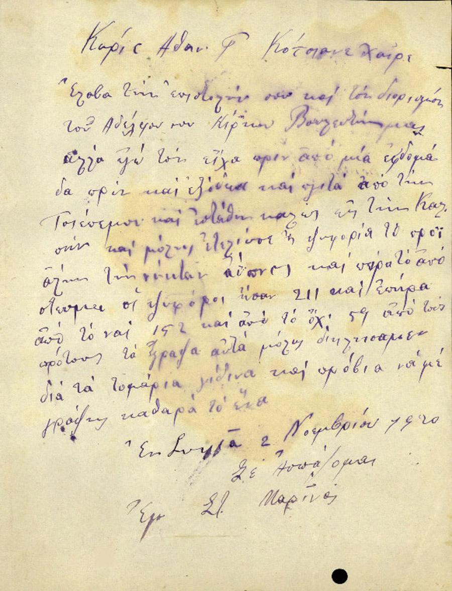 Επιστολές Τηλεγραφήματα Νο 214