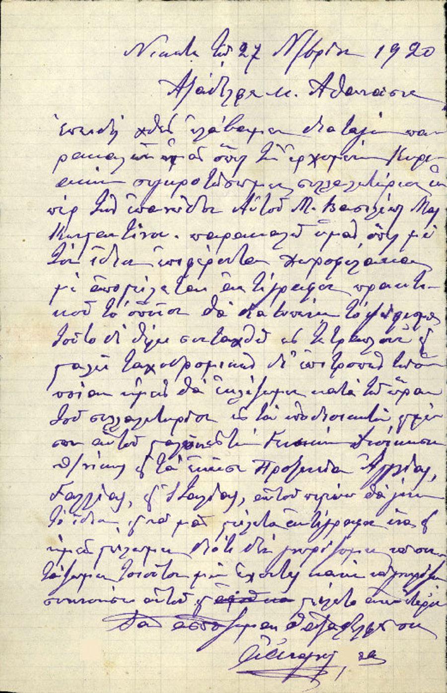 Επιστολές Τηλεγραφήματα Νο 215