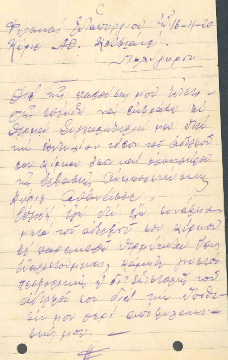 Επιστολές Τηλεγραφήματα Νο 219
