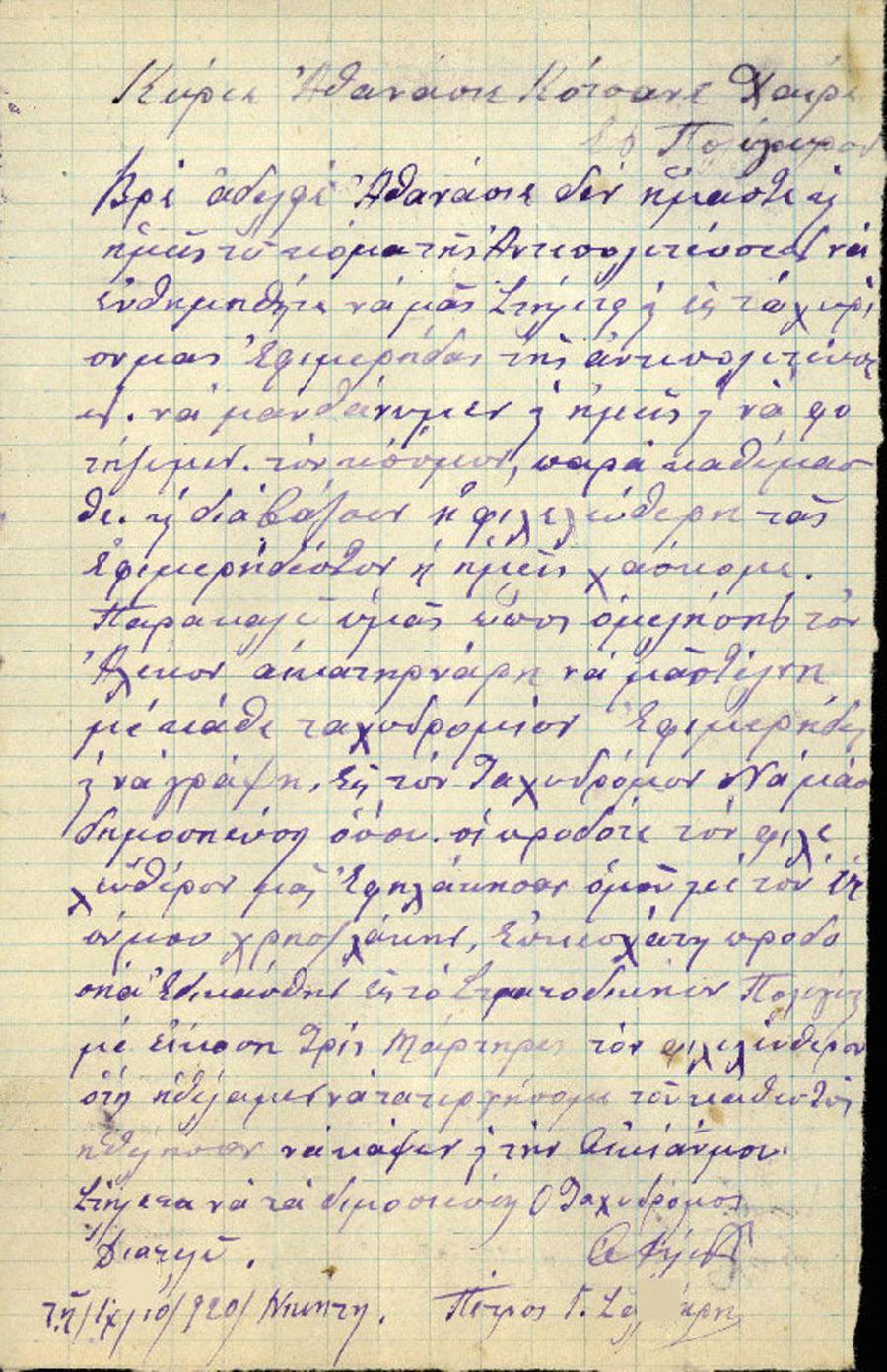 Επιστολές Τηλεγραφήματα Νο 223